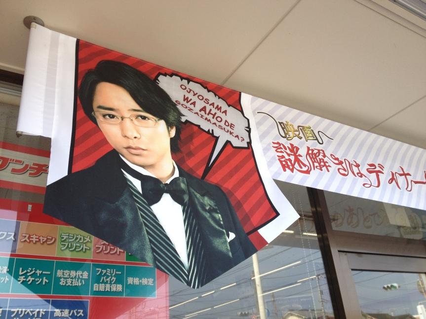 Kageyama 7-11